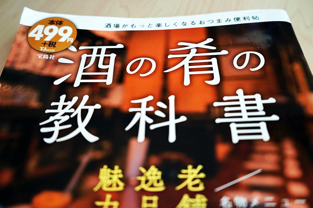 宝島社さまの『酒の肴の教科書』