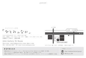 hitominonaka-02