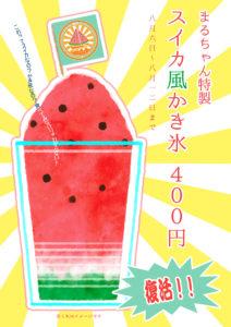 kakigoori_poster2