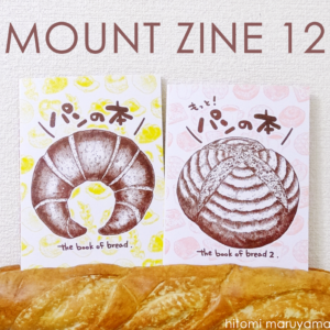 mountzine12_1